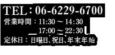 050-5797-5376 日曜定休